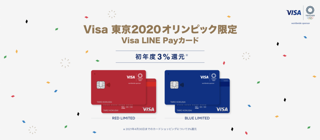Vsa LINE Payカード